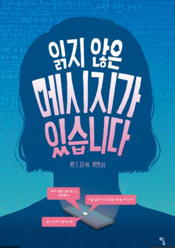 selfie in het koreaans - kaat de kock